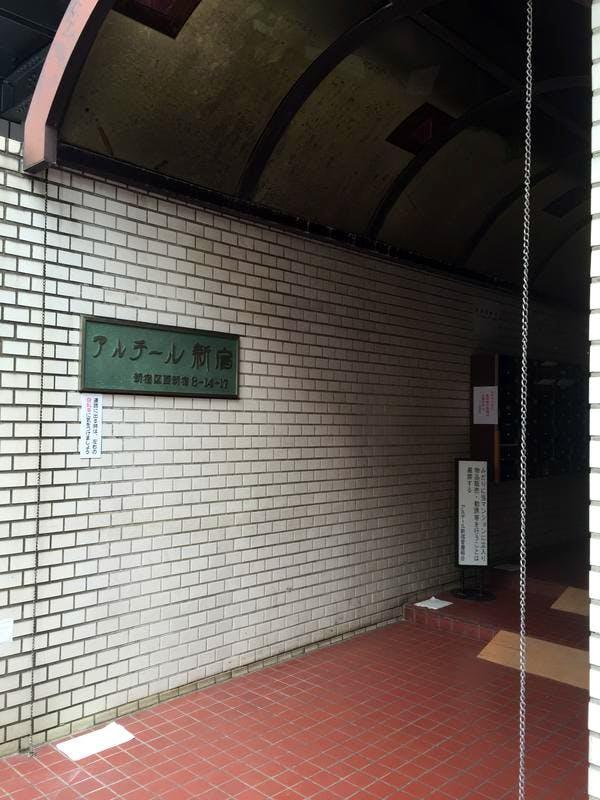 アルテール新宿 外観