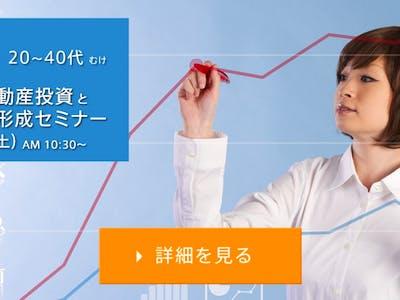 【20名限定】9/23(土)不動産投資と資産形成セミナー【満足度100.0%】
