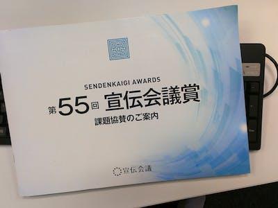 第55回宣伝会議賞に参加!イエシルの協賛企業賞を発表!
