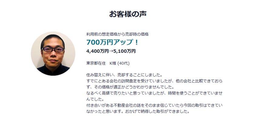 【イエシル査定】査定価格は業者間で○百万円違うことも…の画像